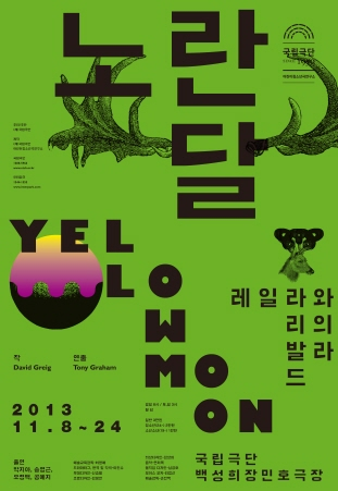 노란 달 Yellow Moon